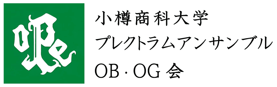小樽商科大学プレクトラムアンサンブルOB・OG会