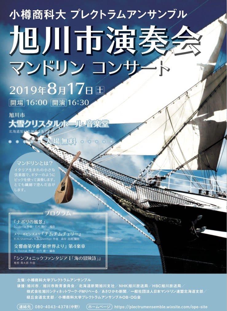 OPE旭川市演奏会のポスター