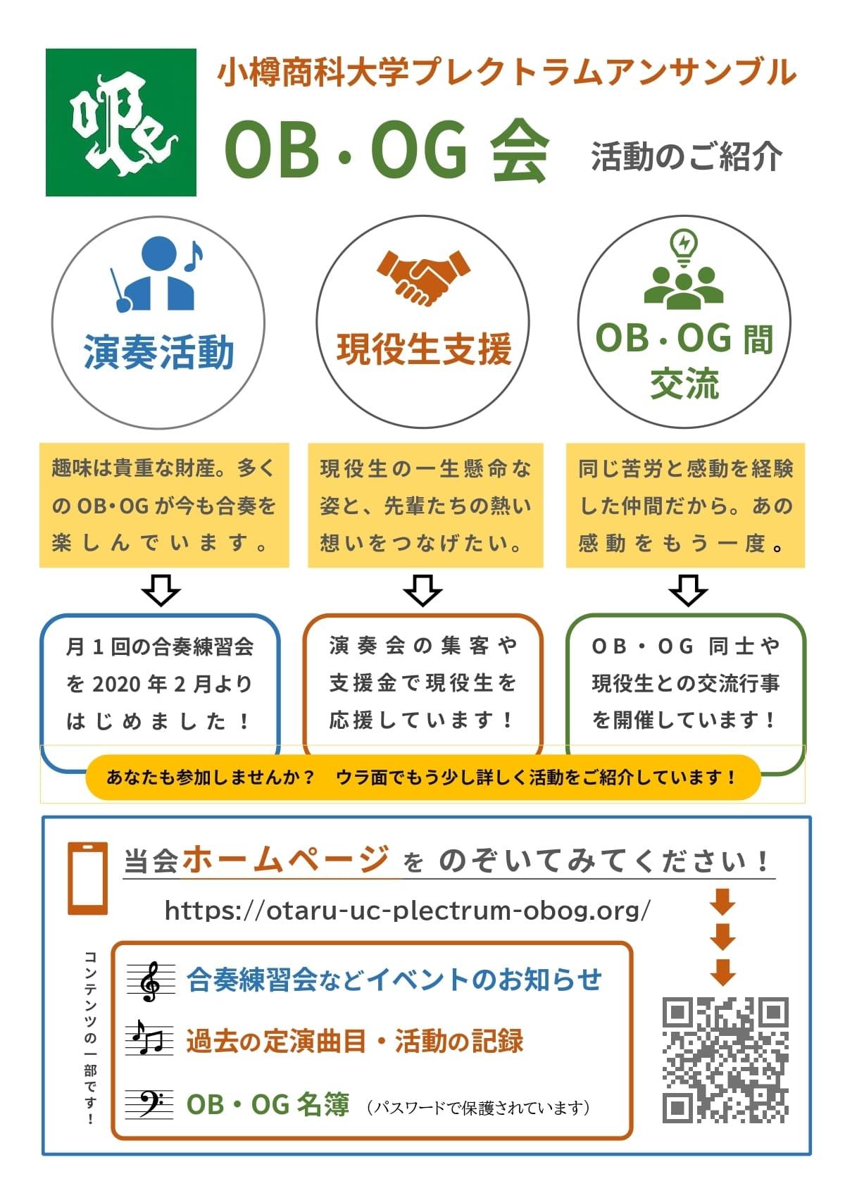 OB・OG会の紹介(1)