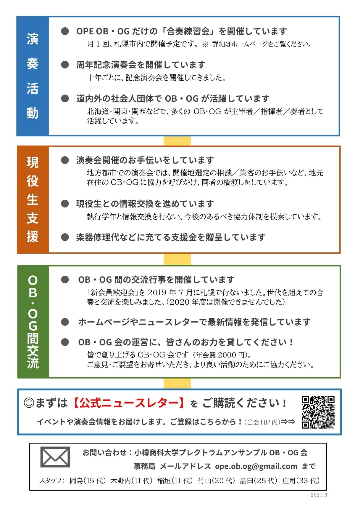 OB・OG会の紹介(2)
