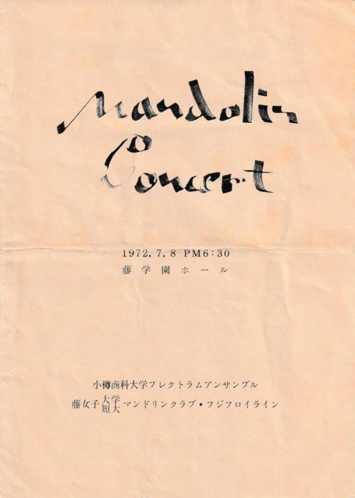 OPE藤女子大ジョイント1972プログラムの表紙