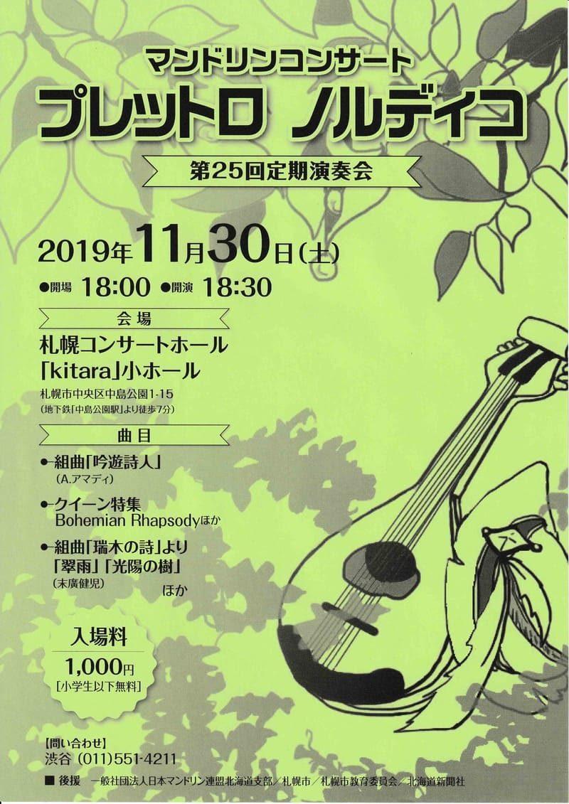 プレットロノルディコ第25回定期演奏会のポスター