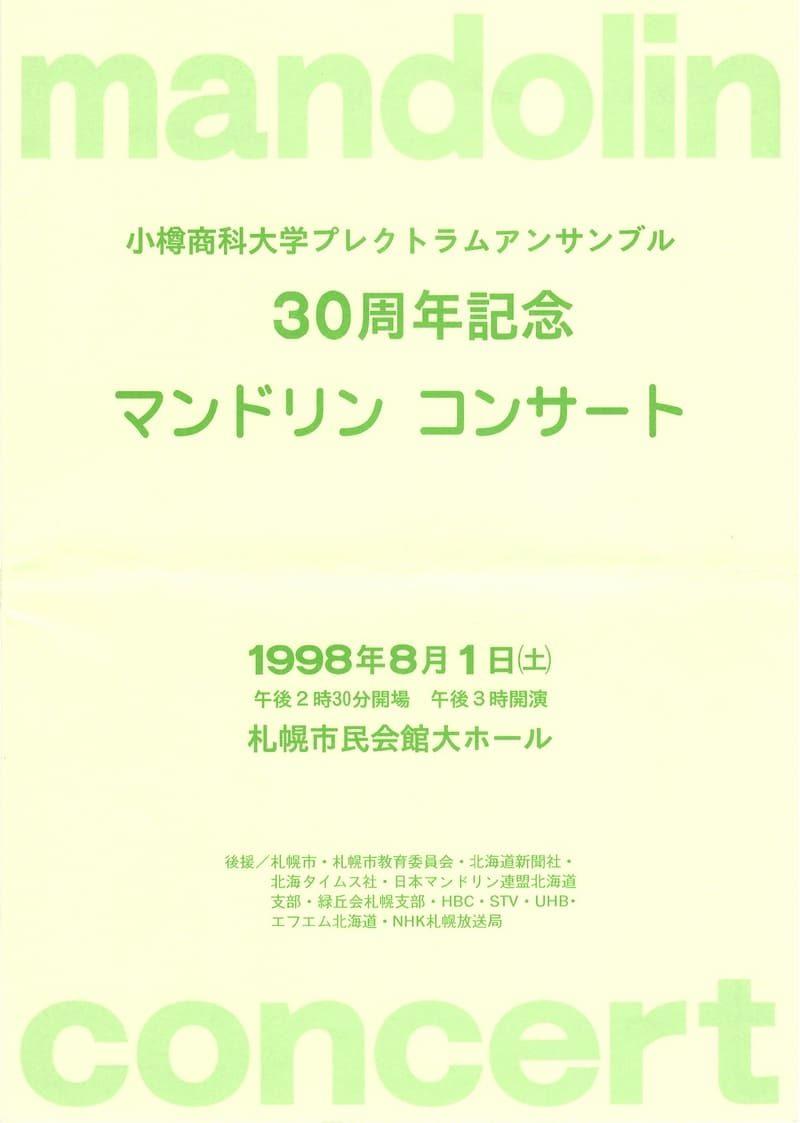 OPE創立30周年記念演奏会プログラムの表紙