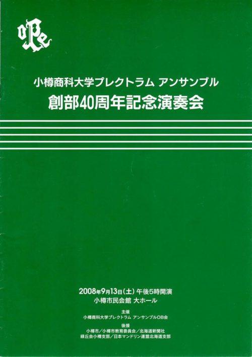 OPE創部40周年記念演奏会プログラムの表紙