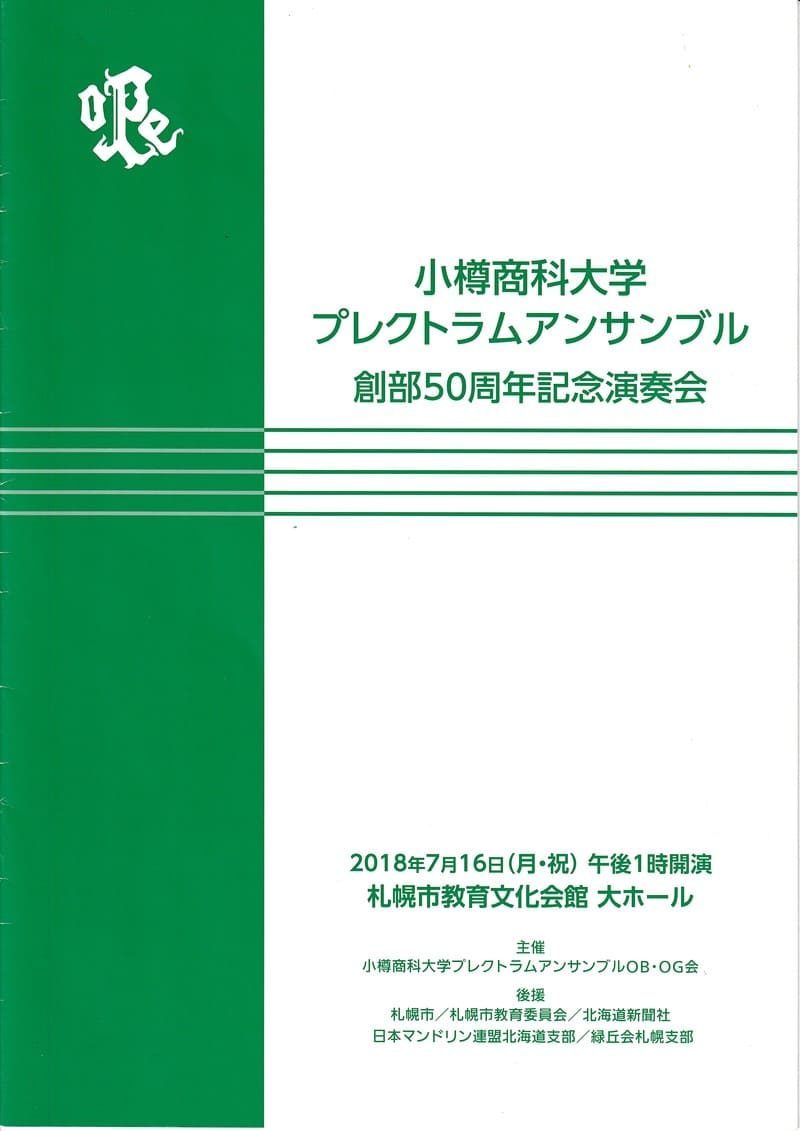 OPE創部50周年記念演奏会プログラムの表紙