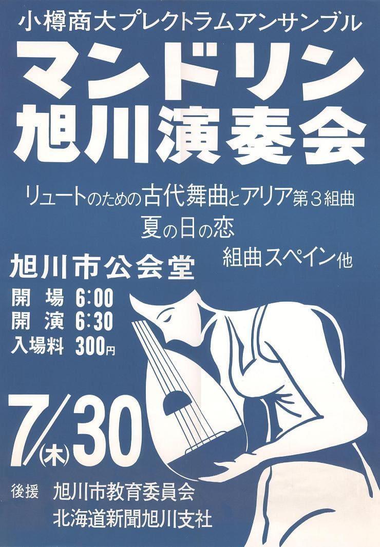 OPE旭川演奏会1981ポスター