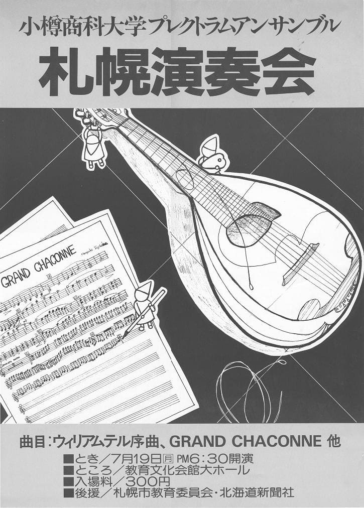 OPE札幌演奏会1982ポスター