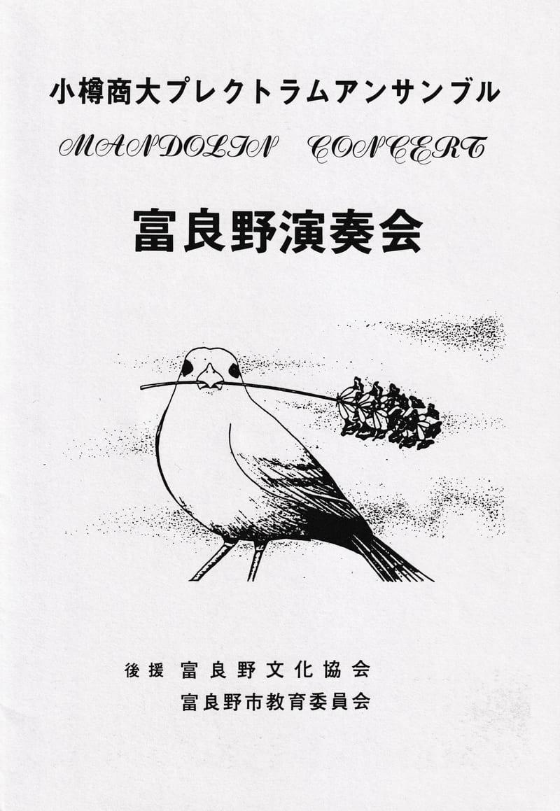 OPE富良野演奏会1991プログラムの表紙