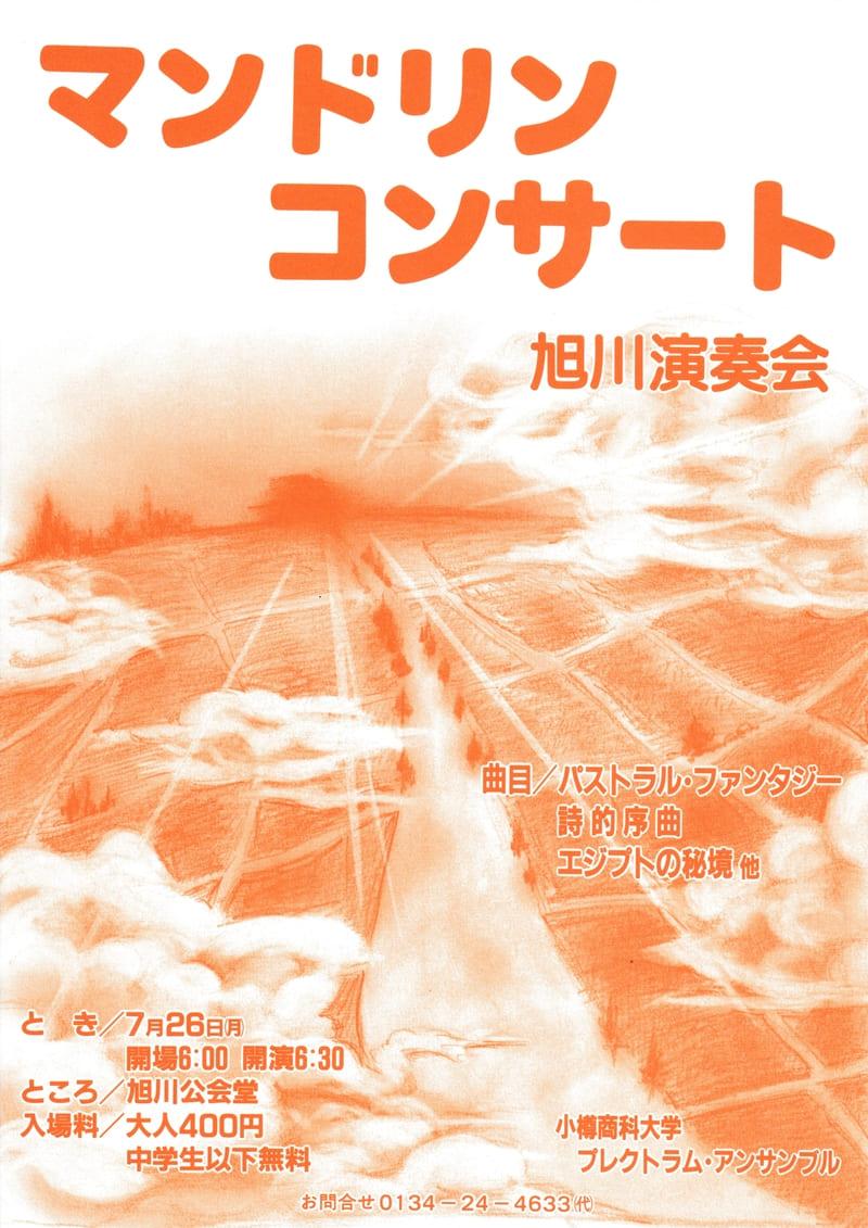OPE旭川演奏会1993ポスター