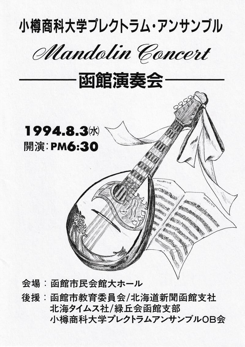OPE函館演奏会1994プログラムの表紙