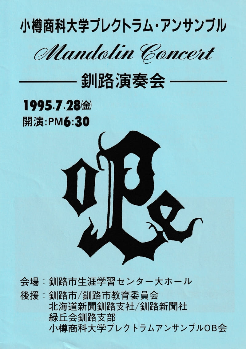 OPE釧路演奏会1995プログラムの表紙