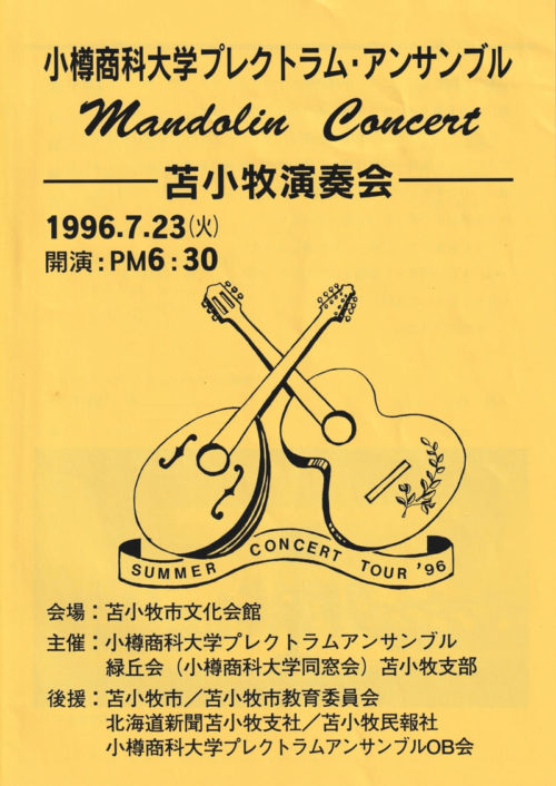 OPE苫小牧演奏会1996プログラムの表紙