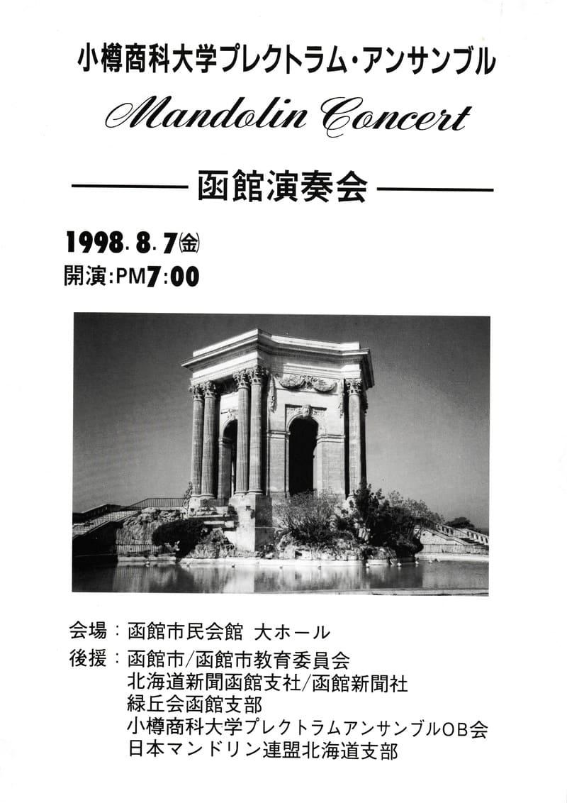 OPE函館演奏会1998プログラムの表紙