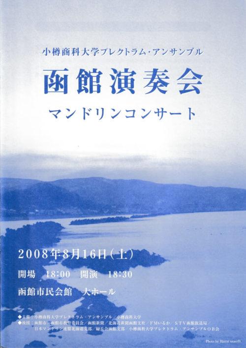 OPE函館市演奏会2008プログラムの表紙