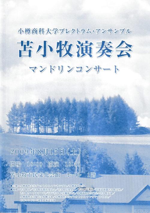 OPE苫小牧演奏会2009プログラムの表紙
