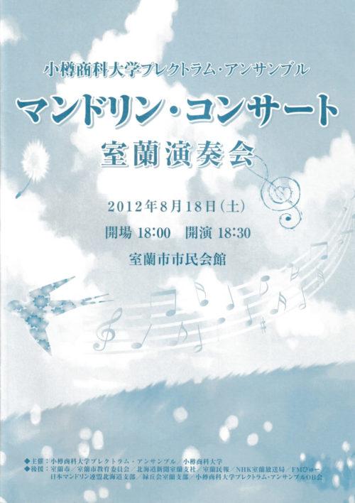 OPE室蘭演奏会2012プログラムの表紙