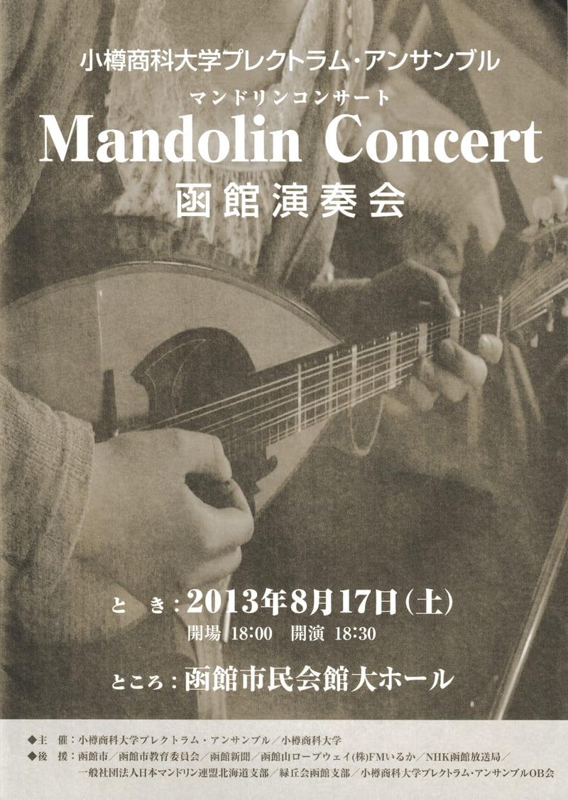 OPE函館演奏会2013プログラムの表紙