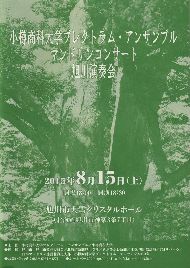 OPE旭川演奏会2015プログラムの表紙