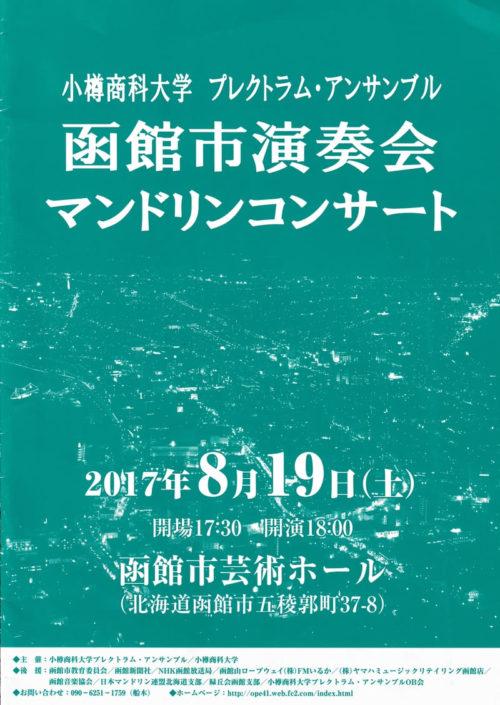 OPE函館市演奏会2017プログラムの表紙