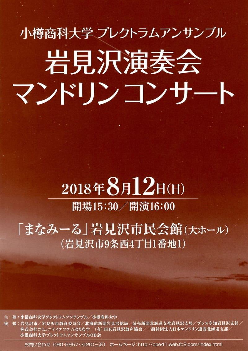 OPE岩見沢演奏会2018プログラムの表紙