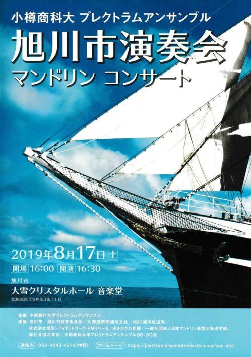 OPE旭川市演奏会2019プログラムの表紙