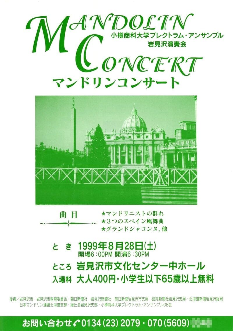 OPE岩見沢演奏会1999のポスター