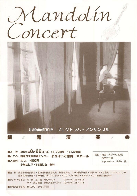 OPE釧路演奏会2001のポスター