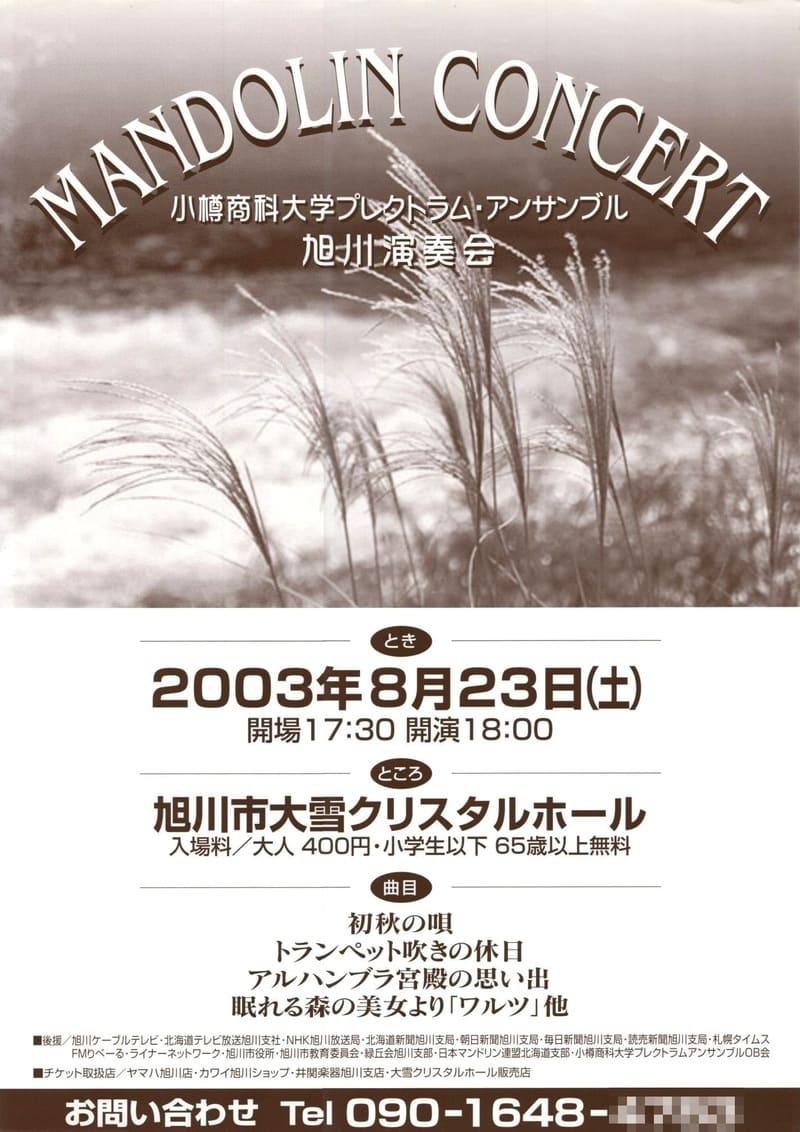 OPE旭川演奏会2003のポスター