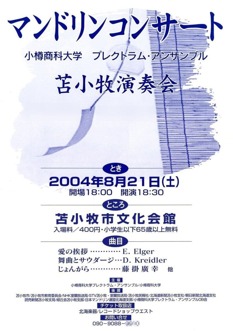 OPE苫小牧演奏会2004のポスター