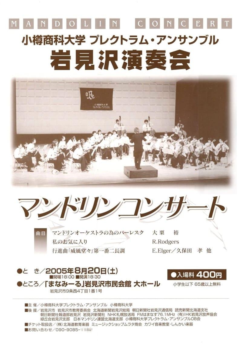 OPE岩見沢演奏会2005のポスター