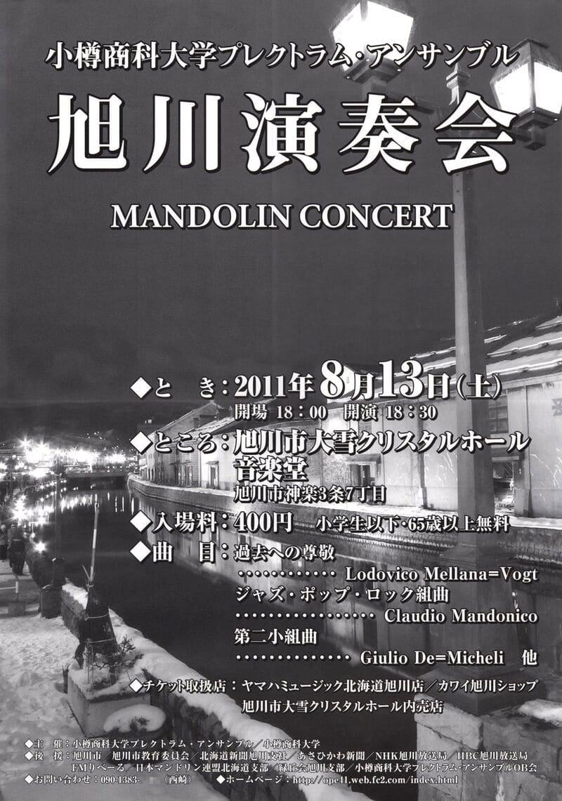 OPE旭川演奏会2011のポスター