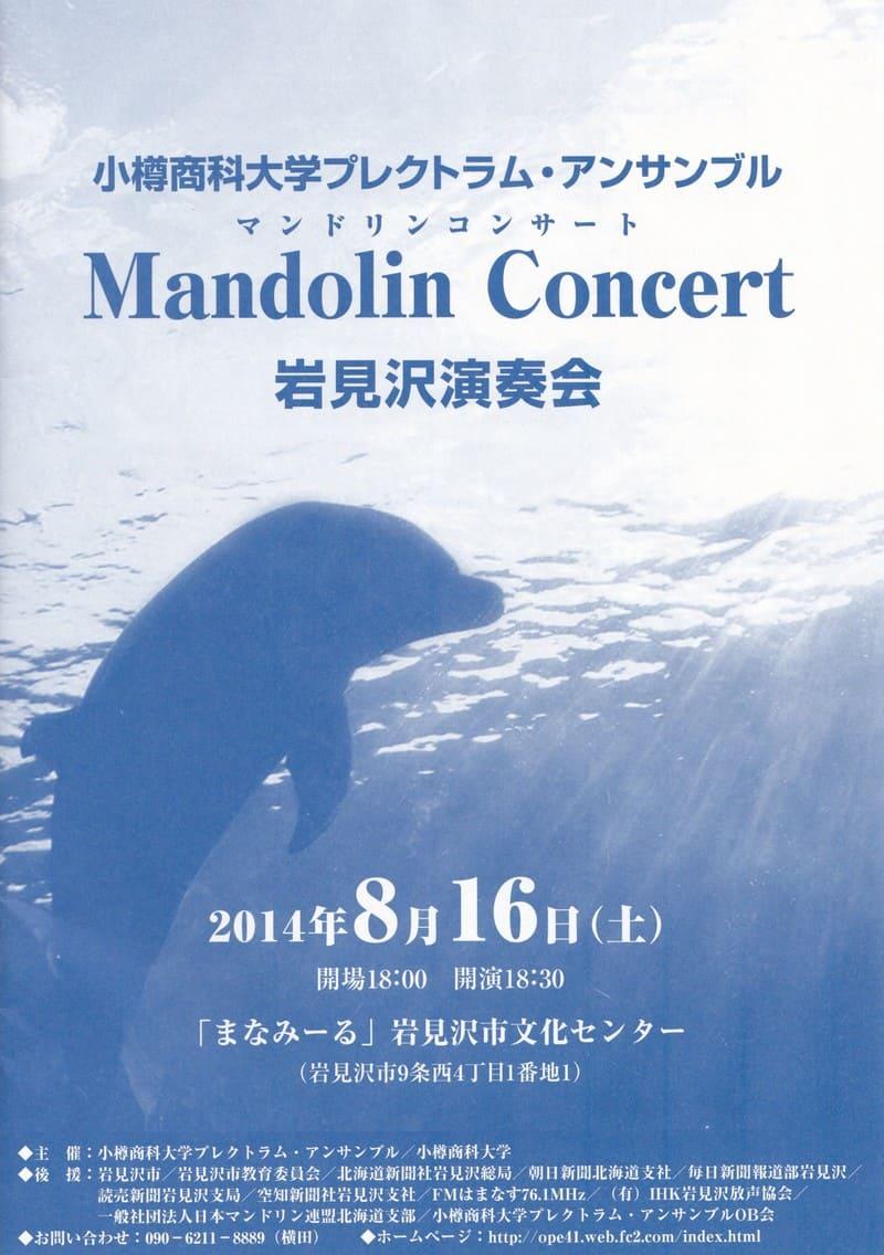 OPE岩見沢演奏会2014プログラムの表紙