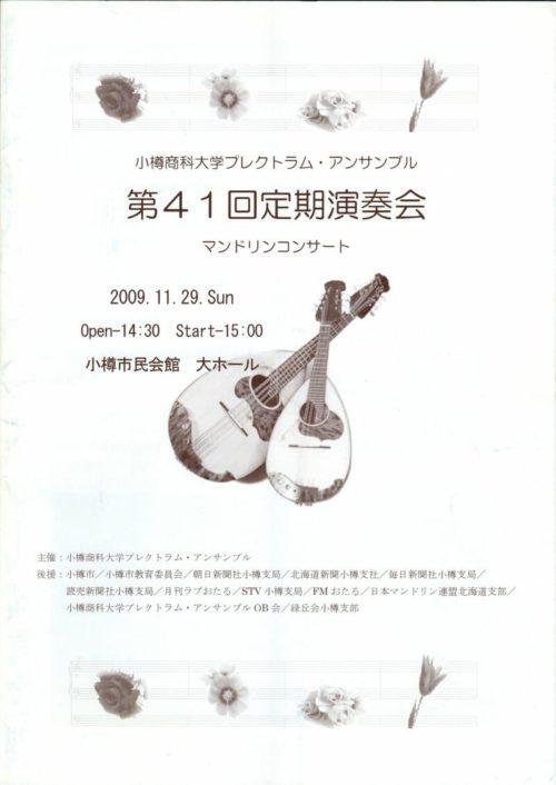 OPE第41回定期演奏会プログラムの表紙