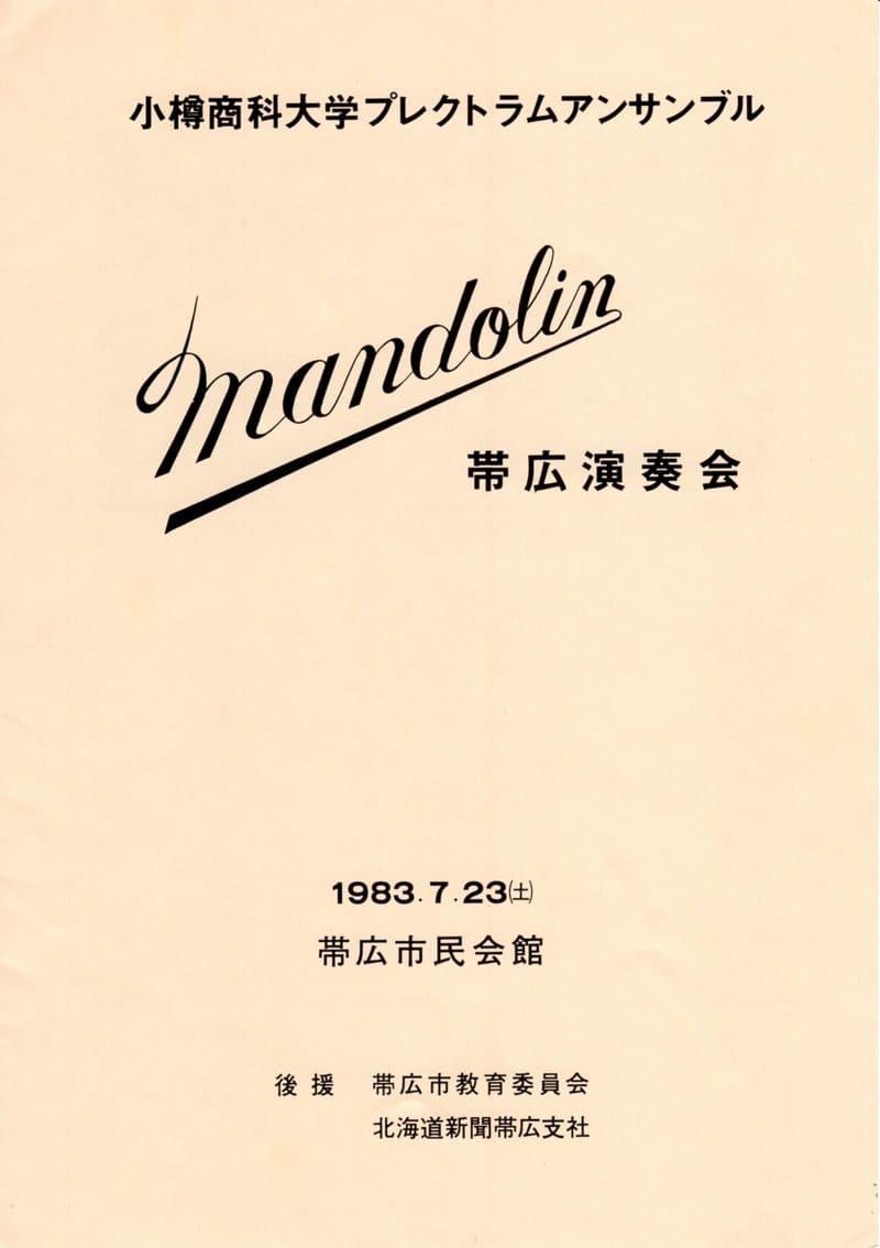 OPE帯広演奏会1983プログラムの表紙