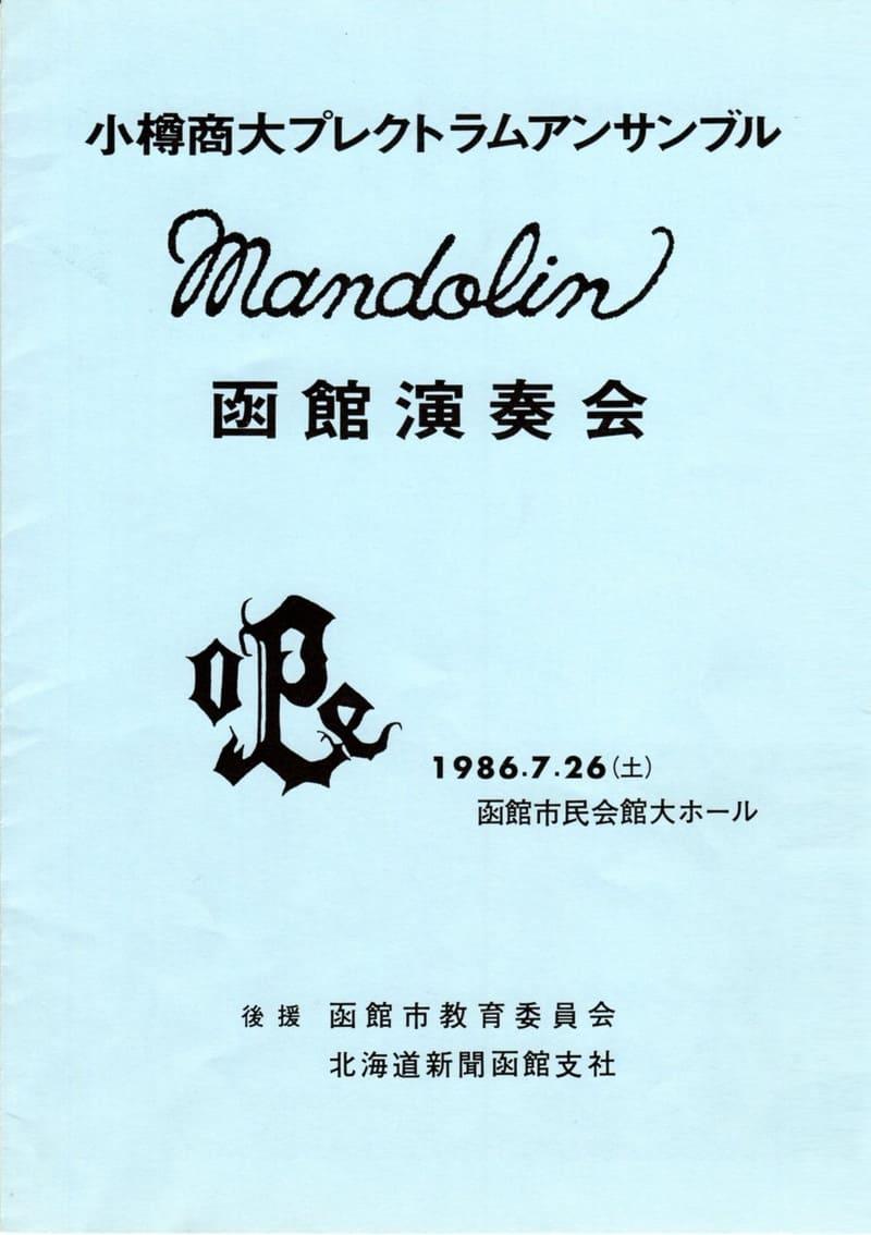 OPE函館演奏会1986プログラムの表紙