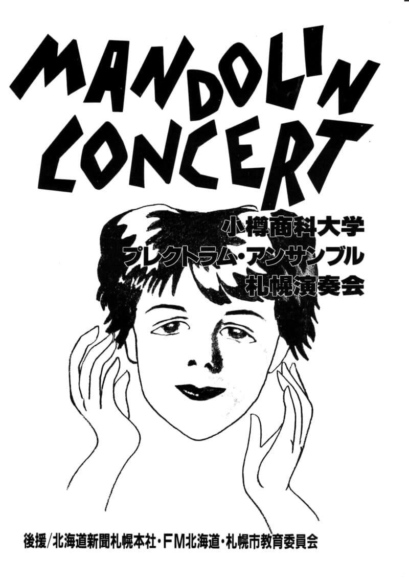 OPE札幌演奏会1987プログラムの表紙