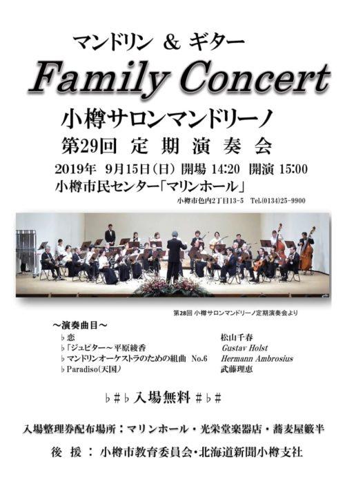 小樽サロンマンドリーノ第29回定期演奏会のポスター