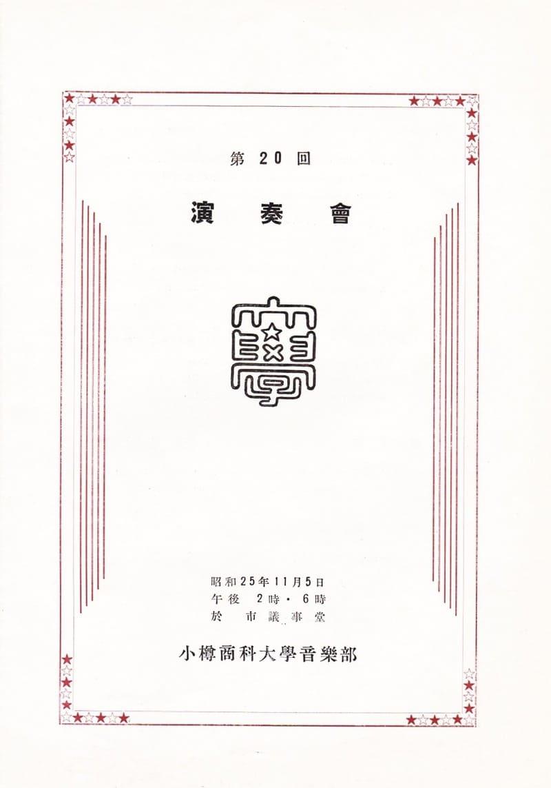 小樽商科大学音楽部第20回演奏会プログラムの表紙
