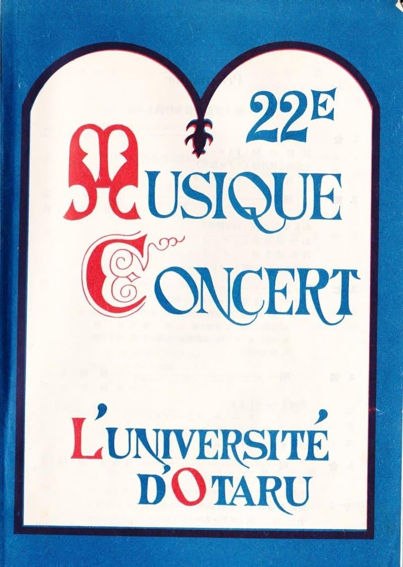 小樽商科大学音楽部第22回演奏会プログラムの表紙
