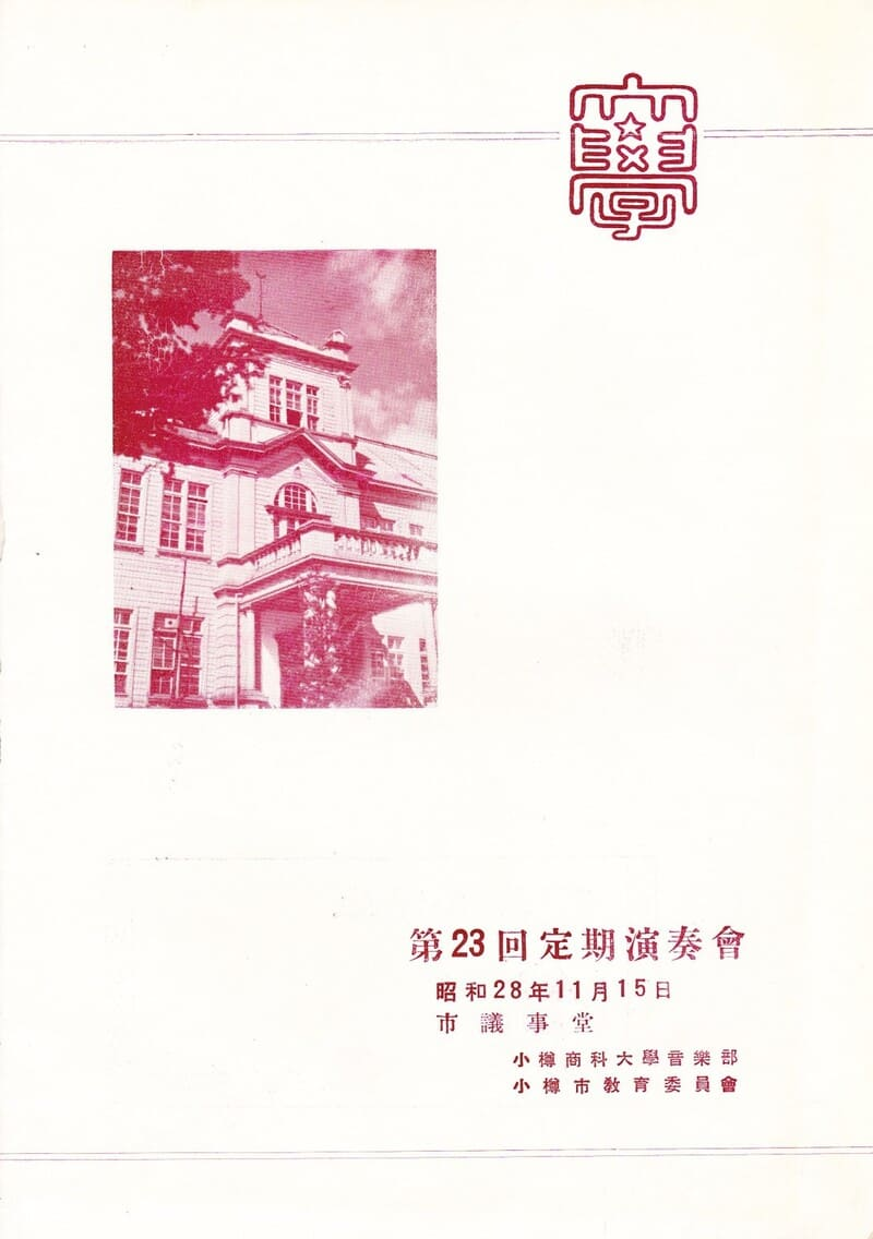 小樽商科大学音楽部第23回演奏会プログラムの表紙