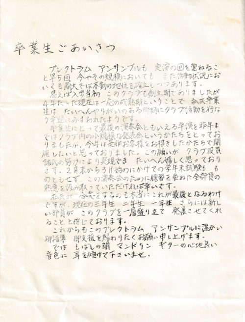 OPE卒業演奏会1974プログラム(1)
