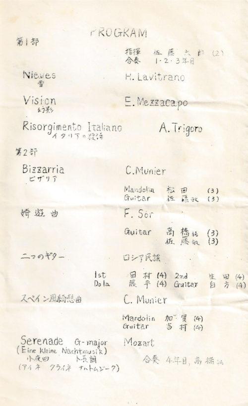 OPE卒業演奏会1974プログラム(2)