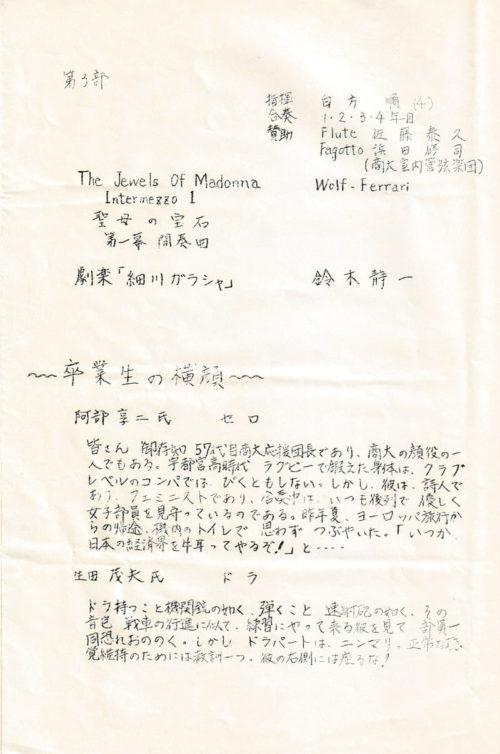 OPE卒業演奏会1974プログラム(3)