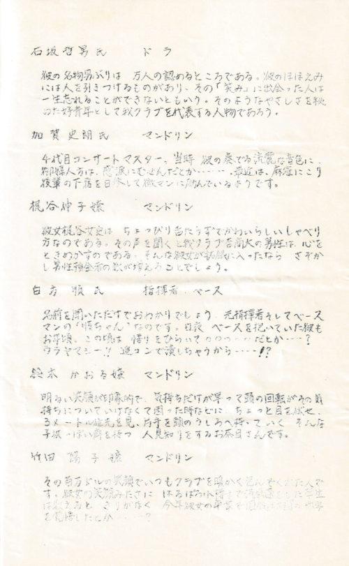 OPE卒業演奏会1974プログラム(4)