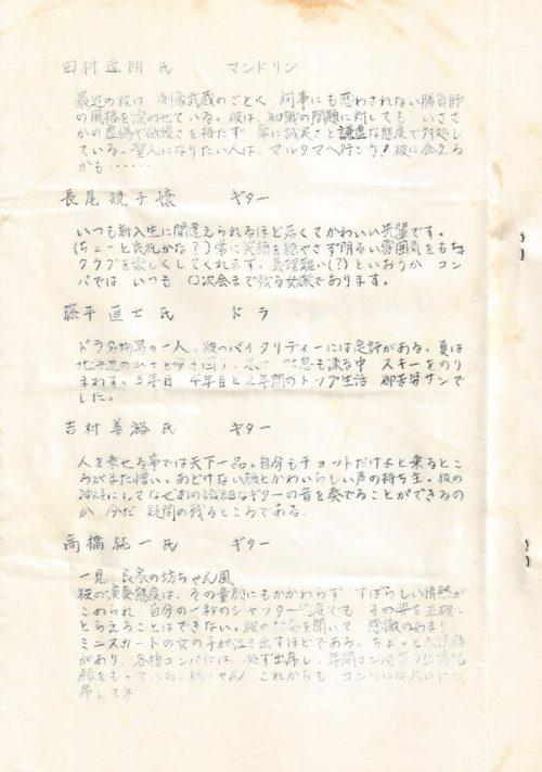OPE卒業演奏会1974プログラム(5)
